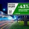Cкидка 43% на размещение наружной рекламы